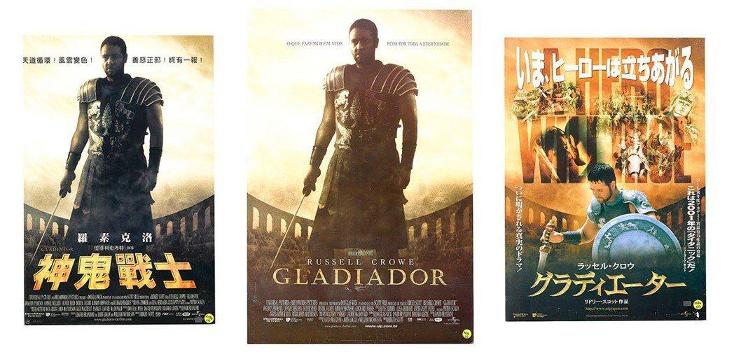 羅素克洛收藏世界各地「神鬼戰士」海報。圖/摘自蘇富比官網
