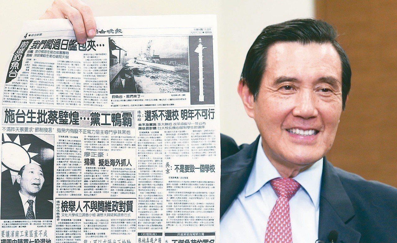 聯晚30社慶,前總統馬英九接受專訪談保釣議題,他說雖然從未登上釣魚台,但看到有人...