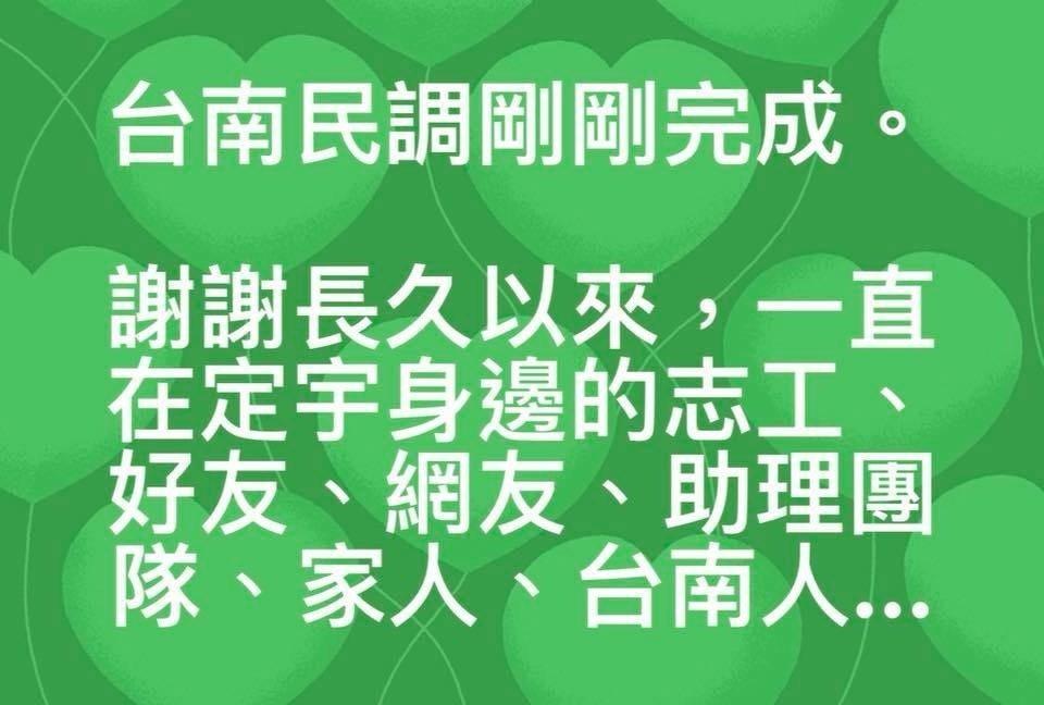 立委王定宇感謝大家支持。圖/王定宇提供
