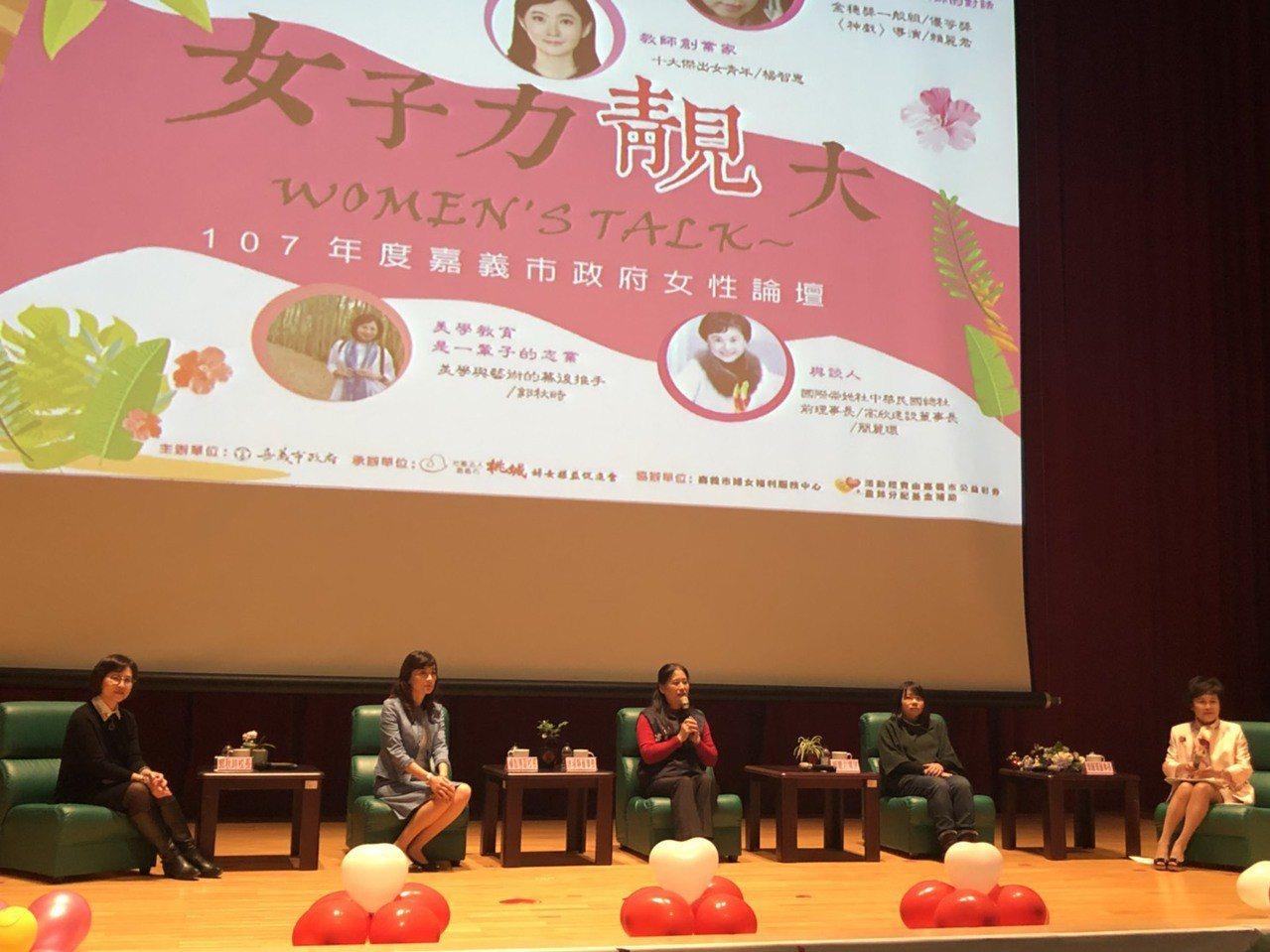 今天是三八婦女節,嘉義市政府上午舉辦「WOMANS TALK 女子力靚大!」女性...