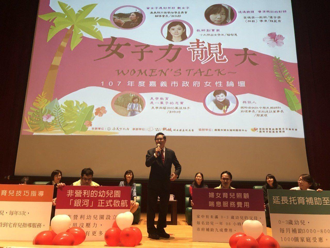 嘉義市長涂醒哲表示,106年中央社福績效考核成績,嘉義市在婦女福利及家庭支持組獲...