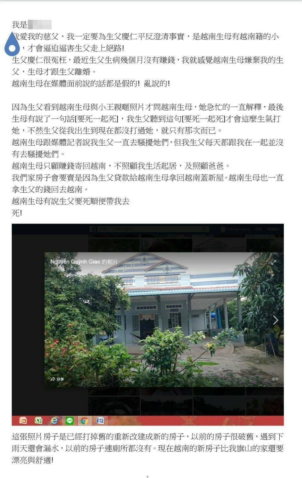 蕭家女童為父親打抱不平,發文替父親「平反」。記者徐白櫻/翻攝