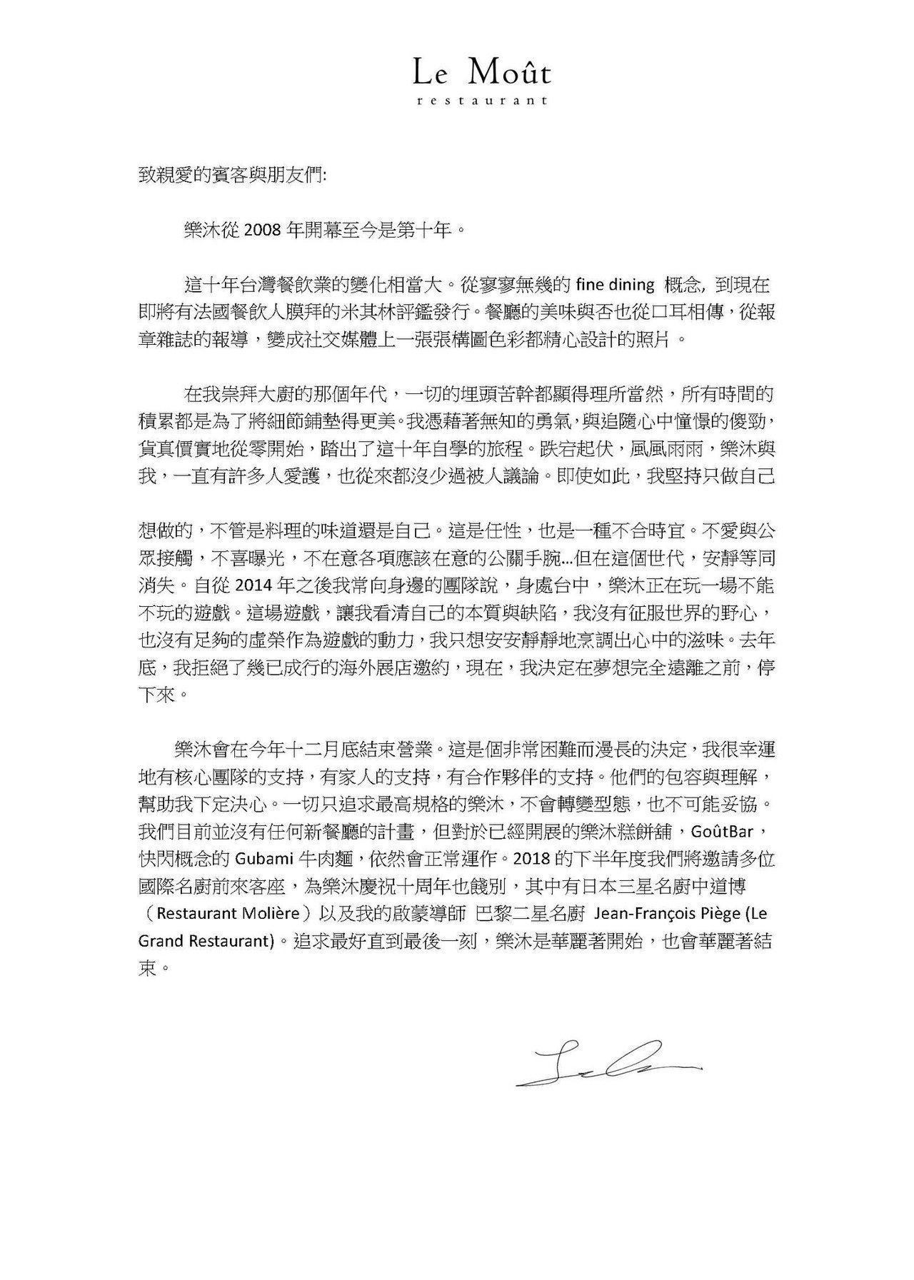 樂沐法式餐廳在官方粉絲團發出公告,即將在今年底結束營業。圖/翻攝自樂沐法式餐廳粉...