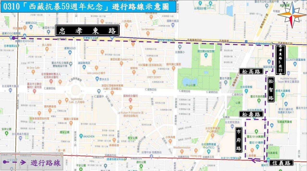 北市警方因應10日「西藏抗暴59週年紀念遊行」遊行路線,將於中午12時到晚上6時...