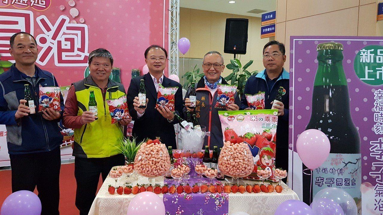 苗栗縣大湖地區農會結合大湖草莓及台灣優質米推出3萬包草莓米乖乖,還有草莓、李子原...