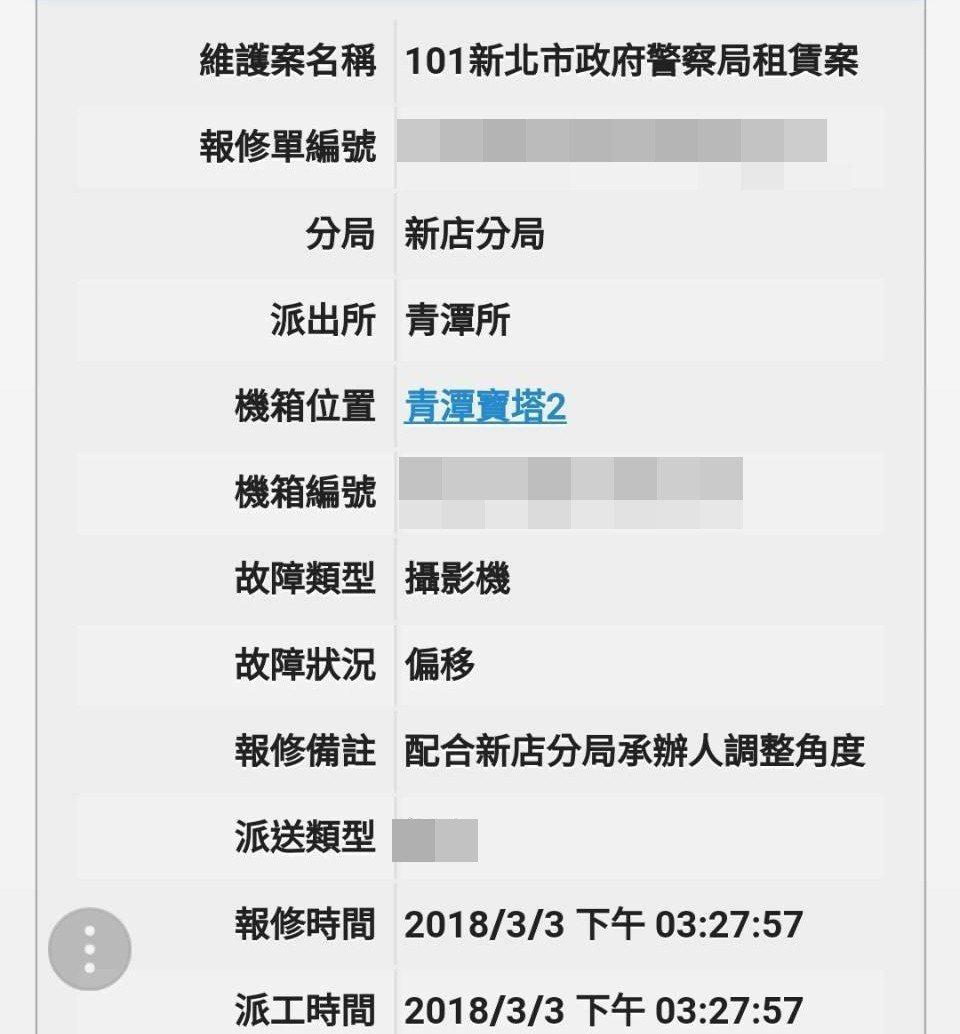 根據讀者提供資料,分局在3月3日請包商調整監視器方向。圖/讀者提供