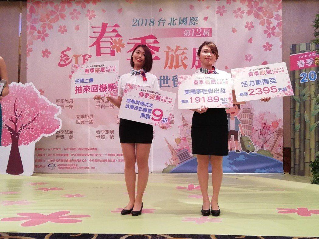 2018台北國際春季旅展將於3月16日至19日於台北世貿一館開幕,台灣虎航首次參...