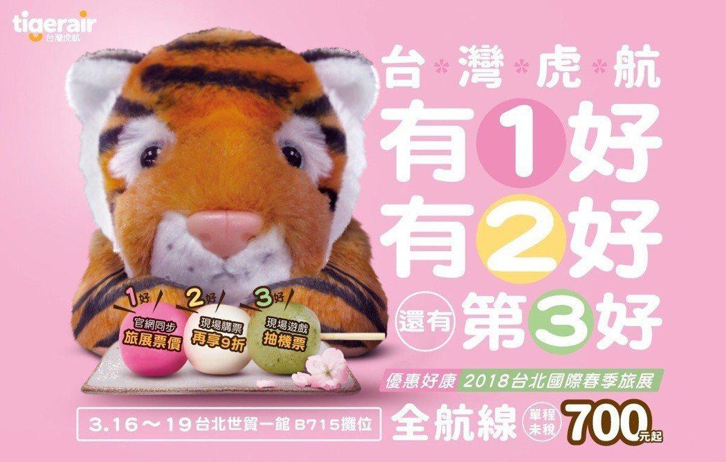台灣虎航春季旅展推3大好康。 圖/台灣虎航提供