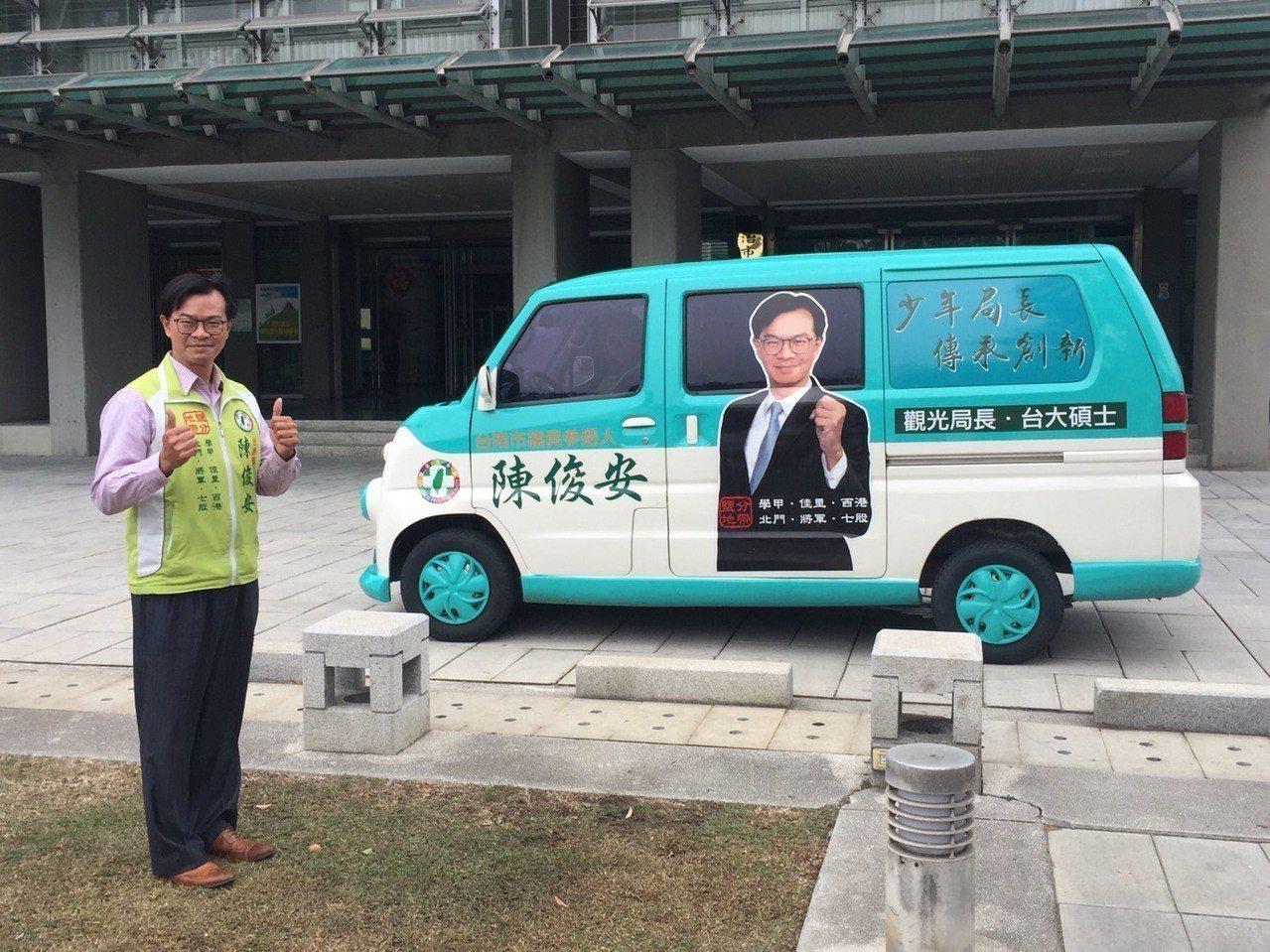 前台南市觀光旅遊局長陳俊安登記參選民進黨市議員初選。記者吳政修/攝影
