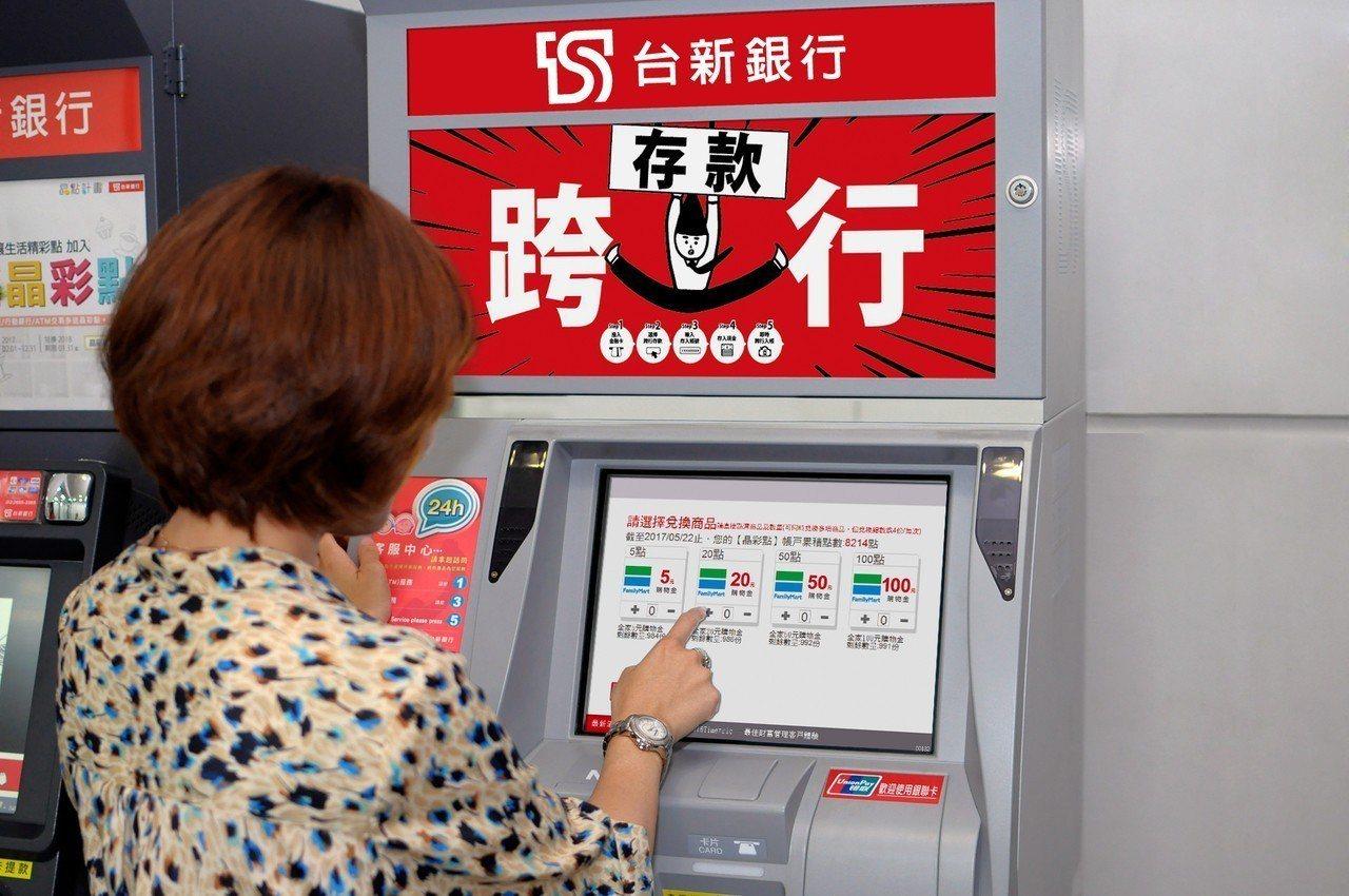 台新銀行表示,為回饋客戶,即日起至今年3月底,舉辦晶彩點加碼活動,民眾在台新AT...