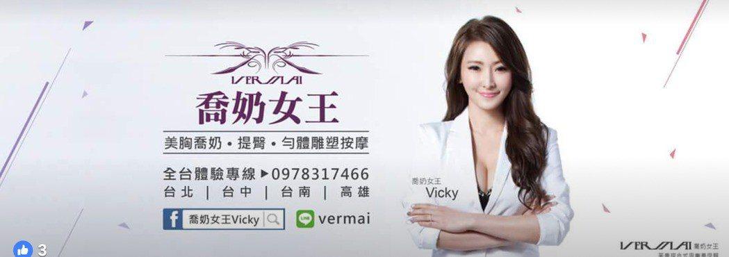 有喬奶女王之稱的Vicky因衛政機關認定「術後乳房按摩」屬醫療行為遭函送。圖/翻...
