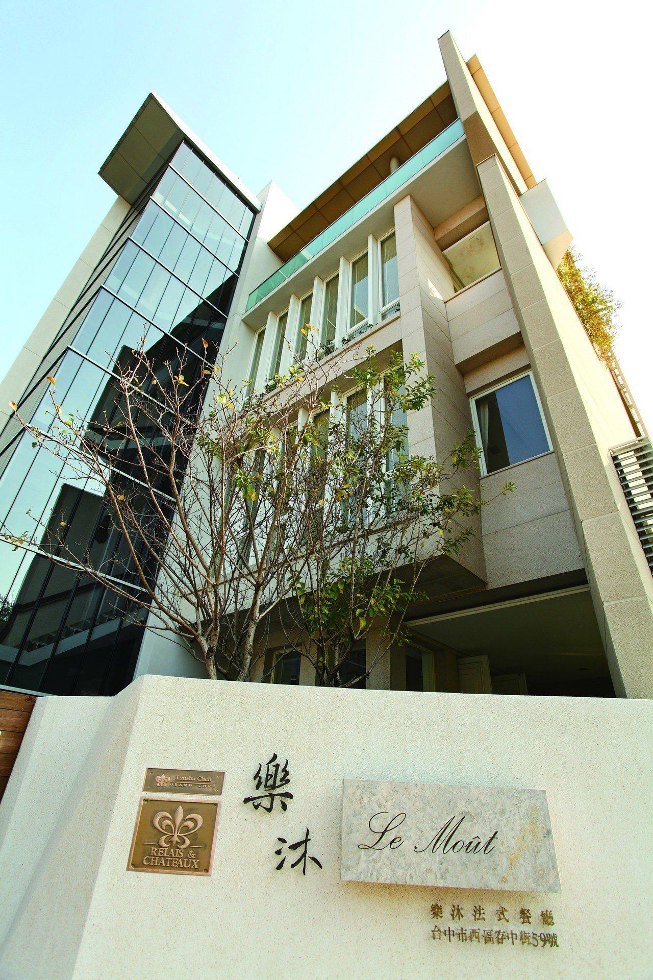 「樂沐」是台中市知名法式餐廳,曾入選「亞洲50最佳餐廳」。圖/樂沐提供