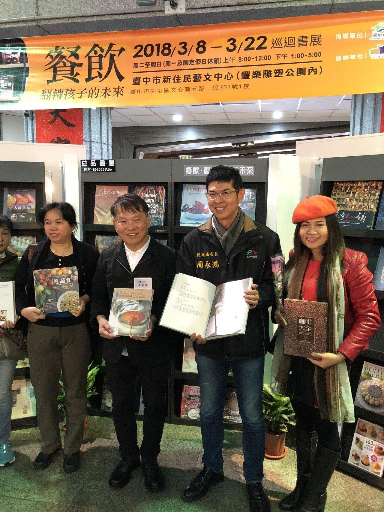 台中市民政局與益品書屋合辦的「餐飲.翻轉孩子的未來」巡迴書展,即日起在台中市新住...