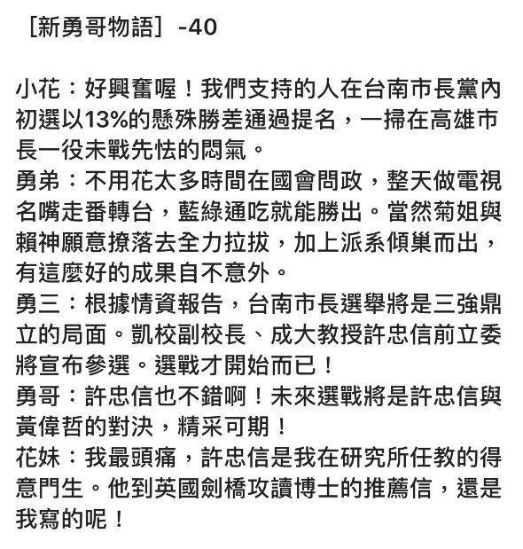疑為前總統陳水扁發給Line群組好友的「新勇哥物語40」,提到凱校副校長、成大教...