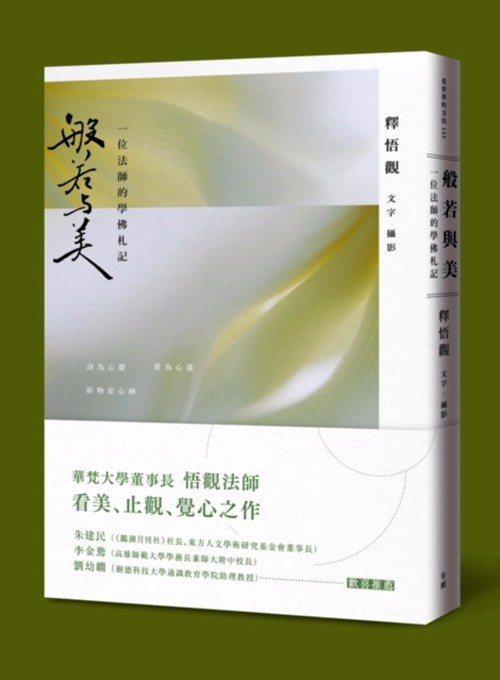 華梵大學董事長悟觀法師新著「般若與美:一位法師的學佛札記」將於10日新書發表。圖...