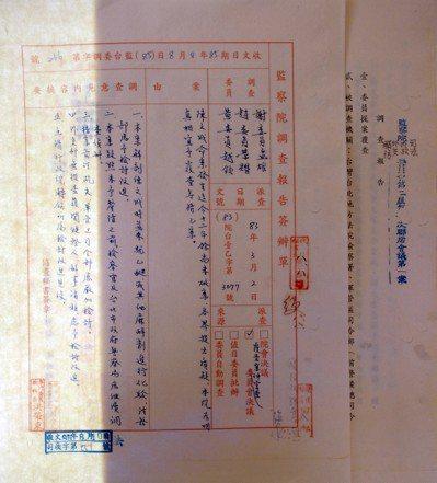 監察院建國百年檔案展,台大校園陳文成命案調查報告。 圖/聯合報系資料照片