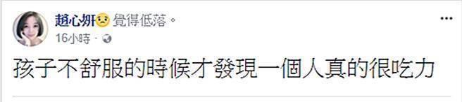 圖/擷自趙心姸臉書