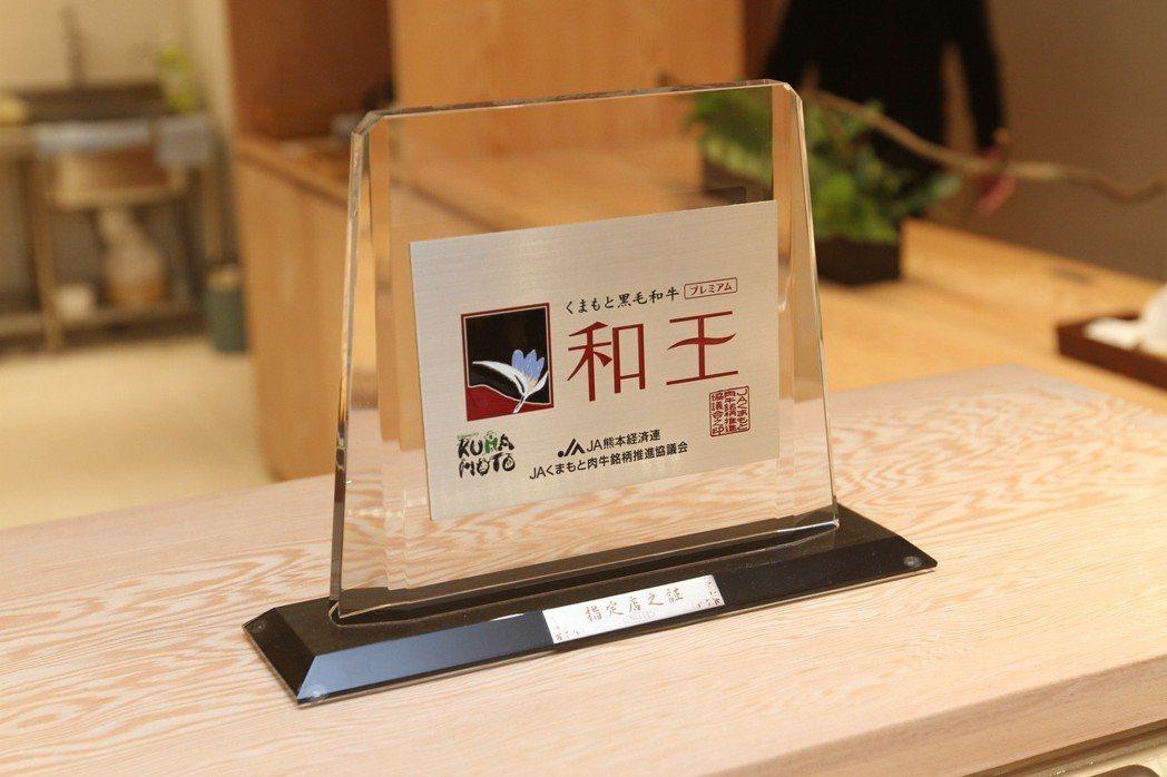 『岡 精肉』進軍和牛料理,獲得了日本『熊本和王』認可,取得『熊本和王』台灣首座指...