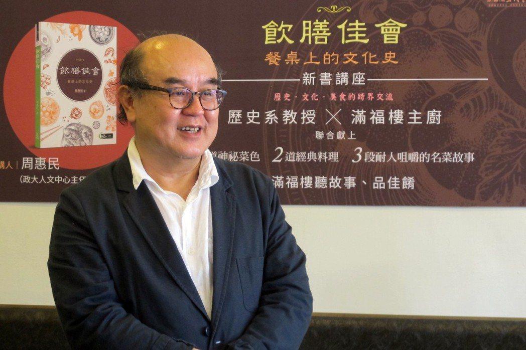 政大歷史系教授周惠民出版飲食文集《飲膳佳會——餐桌上的文化史》。圖/三民書局提供