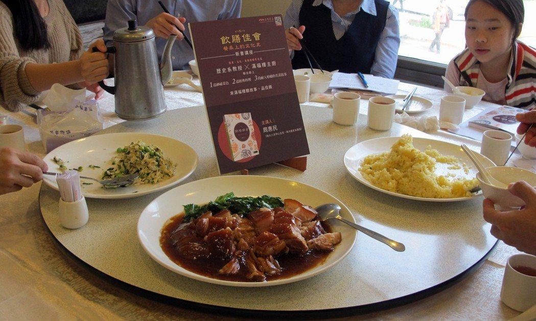 政大歷史系教授周惠民將飲食文集《飲膳佳會》中的美食搬上餐桌。圖/三民書局提供