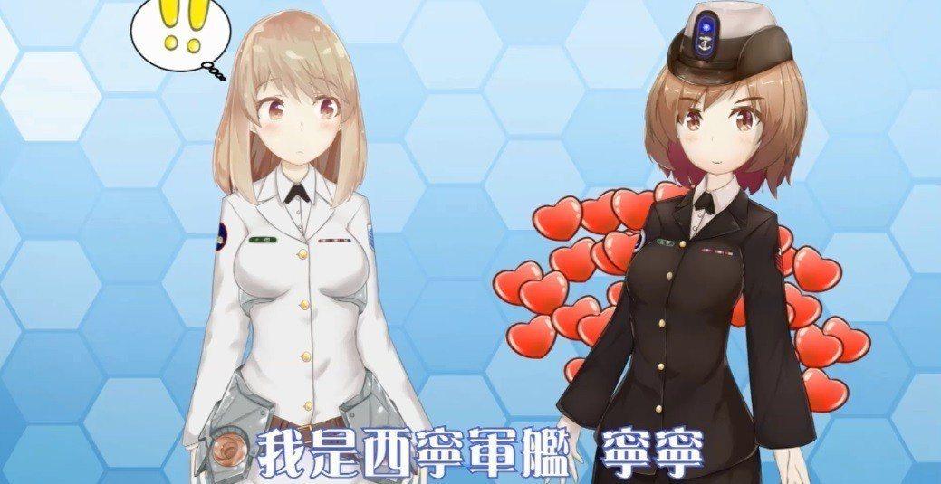 海軍司令部以少女動漫軍艦娘的形象,為田單軍艦與西寧軍艦塑造代言人「小田」與「寧寧...