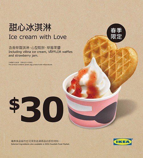 IKEA推出春季限定甜心冰淇淋。圖/轉載自IKEA官方粉絲團