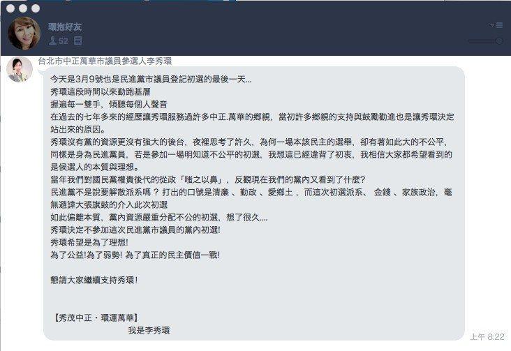 李秀環今天上午則發布聲明稿,批評這是場不公平的初選。圖/擷取自「環抱好友」LIN...