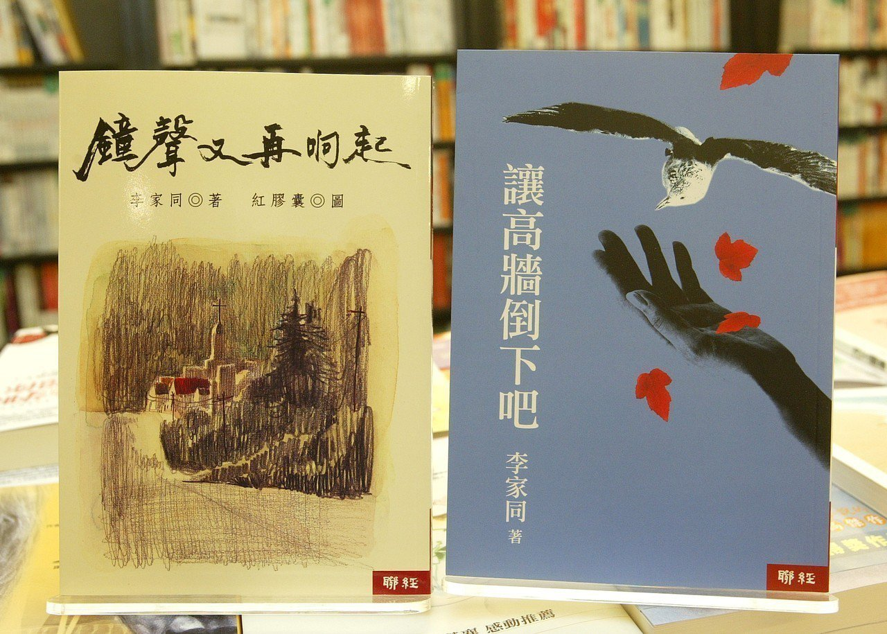 李家同用第一人稱,寫了很多篇看似散文,其實是虛構的短篇小說,其中「讓高牆倒下吧」...