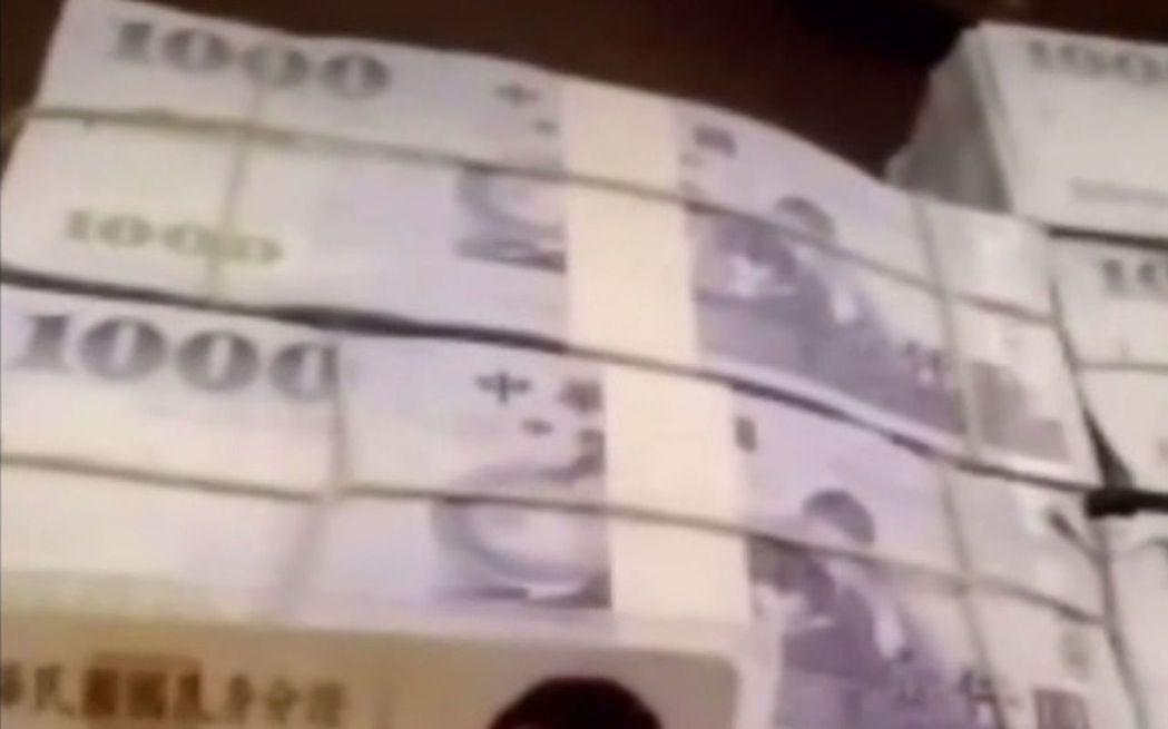 嫌疑人利用手機視訊秀出五百萬元現金取信被害人,其實只有第一張是真鈔,其餘都是假鈔...