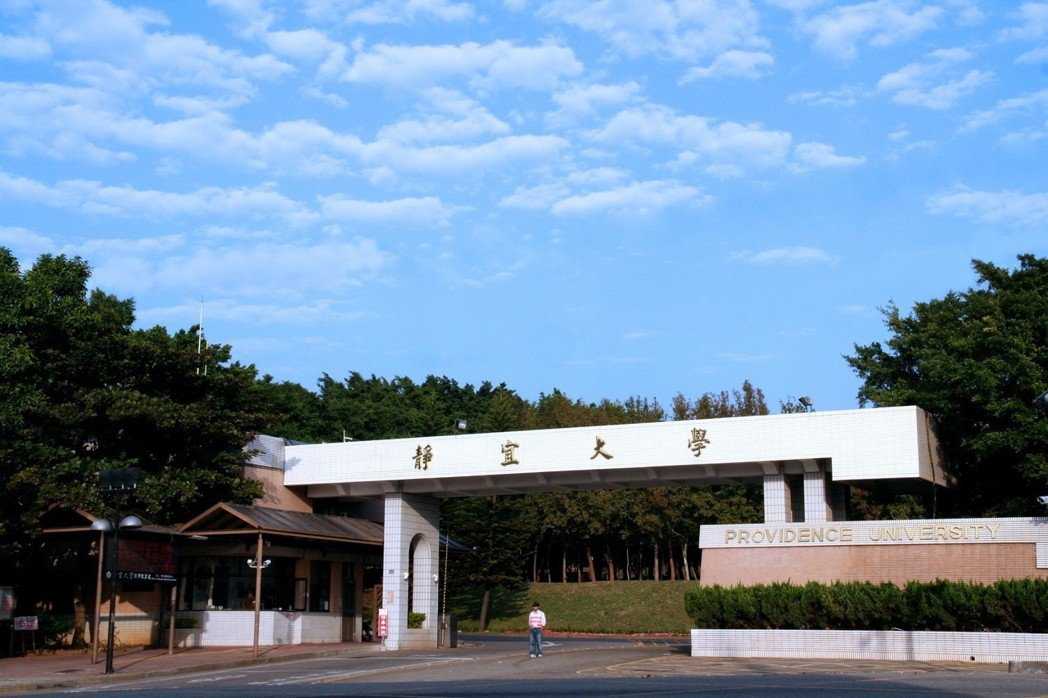 靜宜大學的英文校名為Providence University,直接翻譯中文為「...
