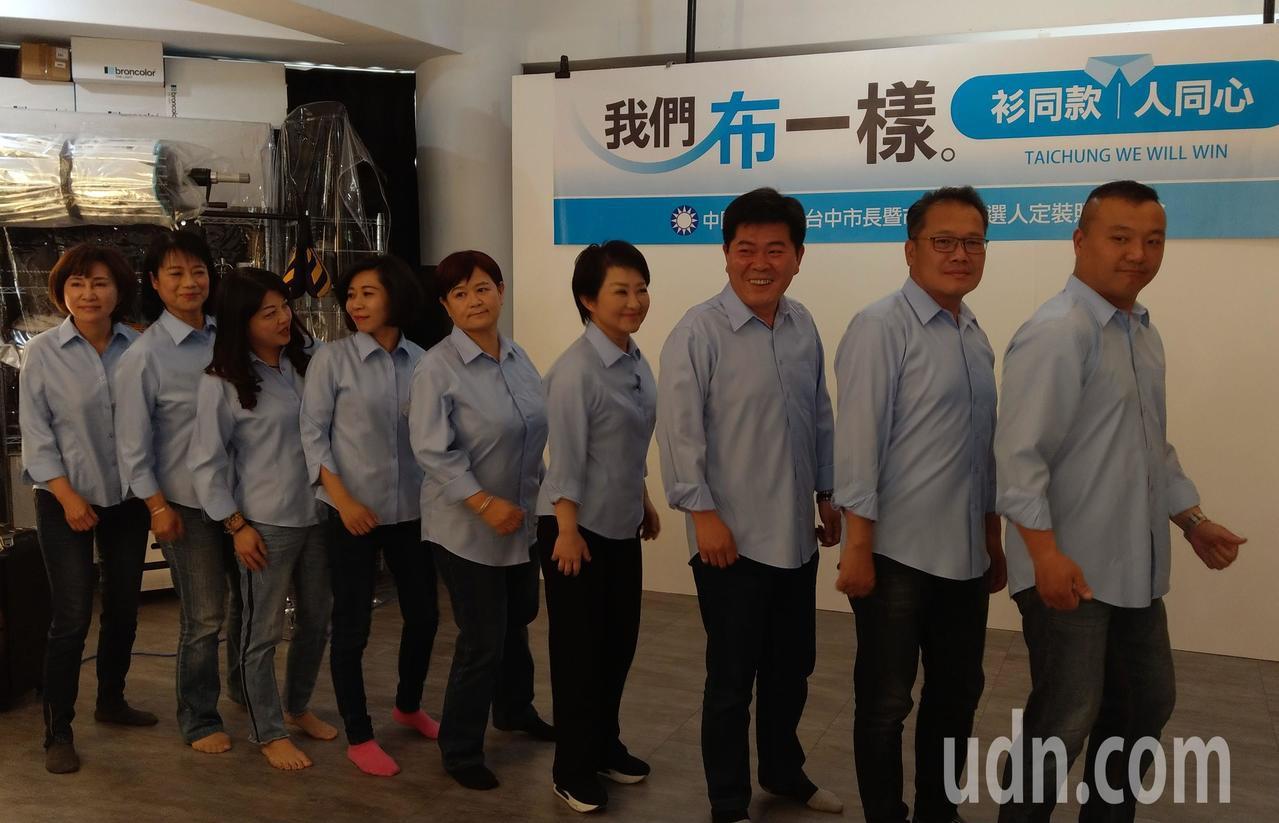 盧秀燕(右四)今天邀集黨籍現任議員、議員參選人進攝影棚拍攝「布一樣」的形象照,並...