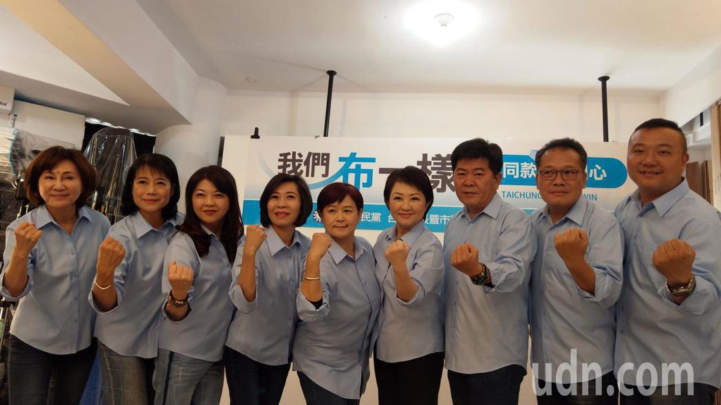 盧秀燕(右四)今天邀集黨籍現任議員、議員參選人進攝影棚拍攝「布一樣」的形象照。記...