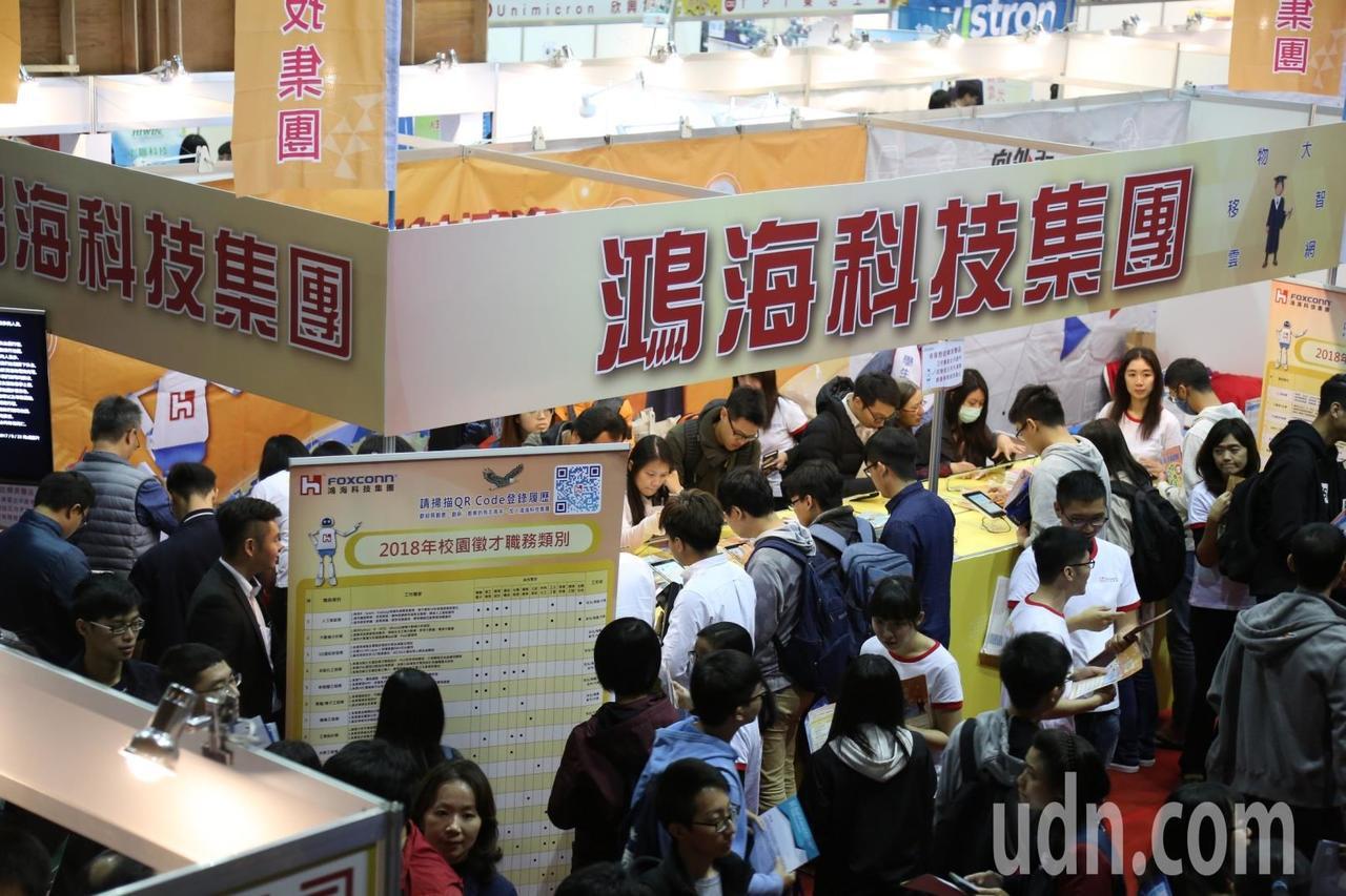 鴻海科技集團攤位擠滿求職詢問者,也歡迎有溫度、有軟實力的人文社會科學系所畢業生。...