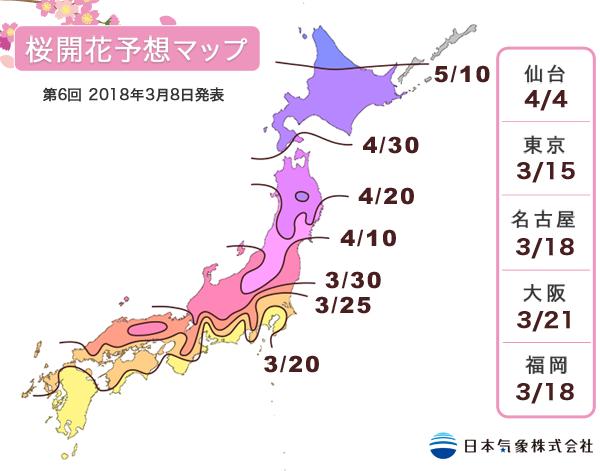 日本氣象株式會社於8日新公佈最新版的賞櫻預測。圖/取自日本氣象株式會社