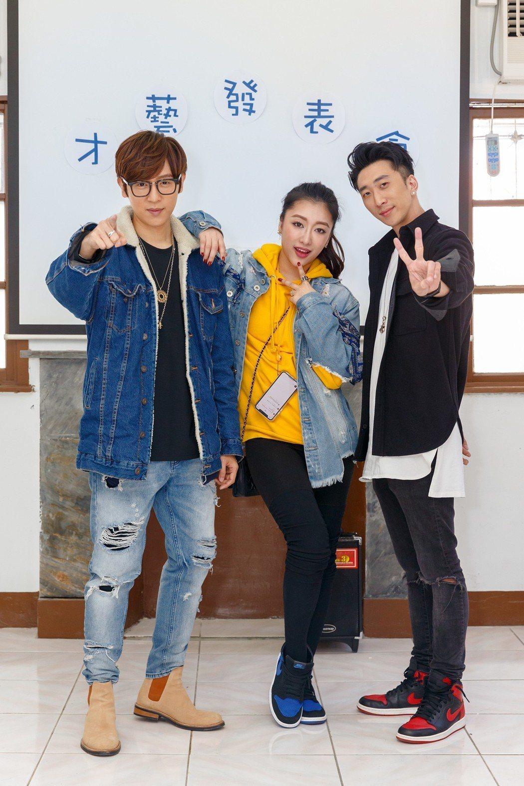 方泂鑌(左起)、秦宇子、張懷顥聯手為孩童圓夢,擔任一日才藝導師。圖/海蝶音樂提供