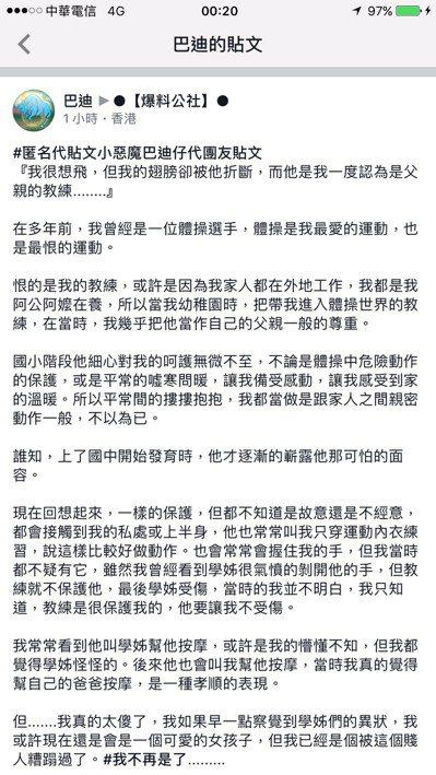 受害者在社群網站po出被害經過。 圖/摘自爆料公社