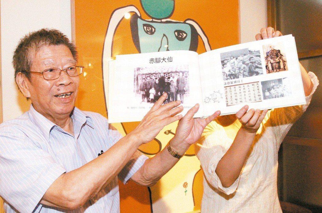 鄭清文拿著親友合力製作生日禮物照片「冊」。圖/聯合報系資料照片