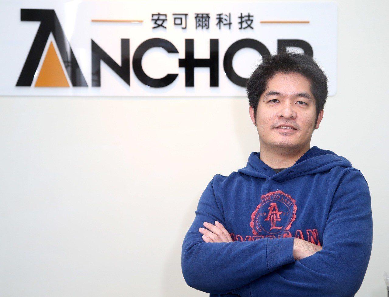 安可爾科技執行長黃建堯。 記者陳瑞源/攝影