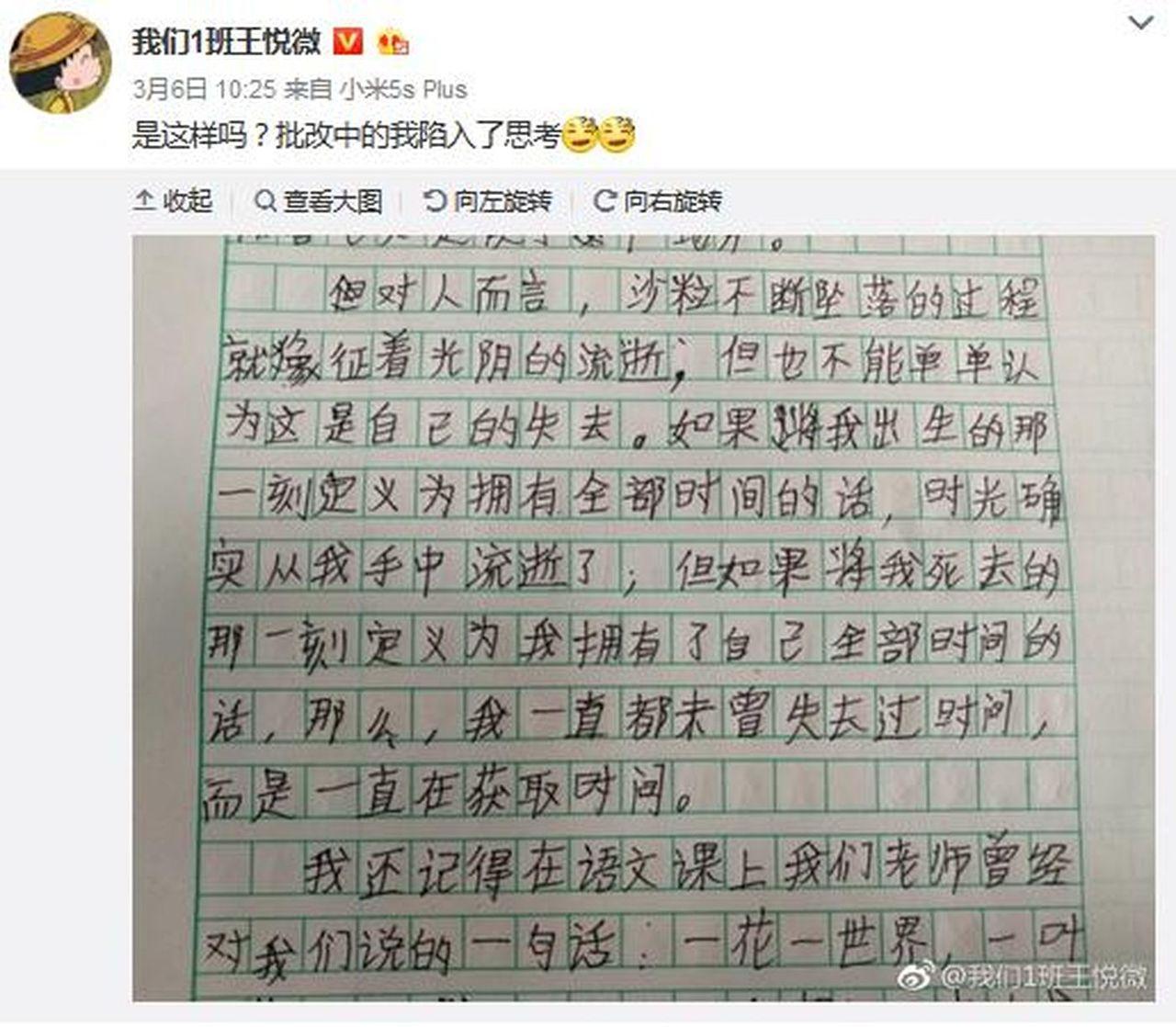 寧波華天小學王老師日前上傳一篇六年級學生的作文片段,看過的人都感嘆一個六年級的孩...
