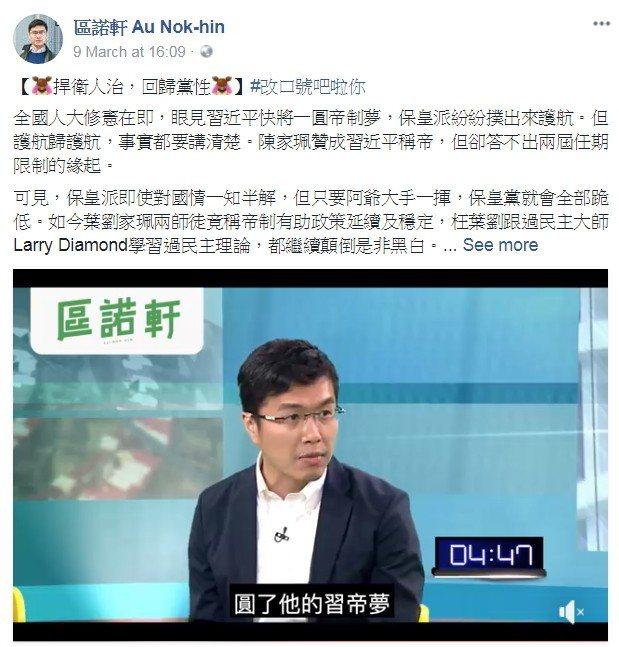 陳家珮助選團被指「借廁所」入大廈。圖擷自區諾軒臉書