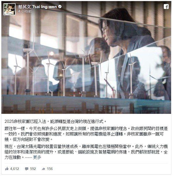 翻攝總統蔡英文臉書