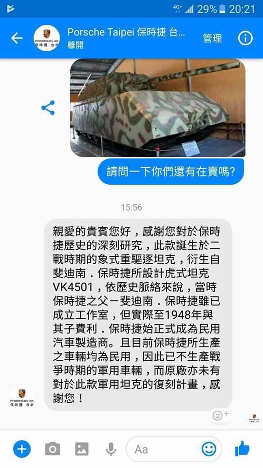 德國名車Porsche在台北設有駐點,並經營臉書粉絲專頁,接受網友各式對於車種的...