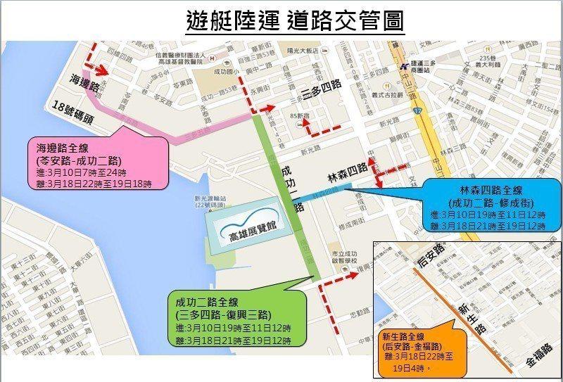 遊艇展周邊道路交管圖。圖/高市交通局提供