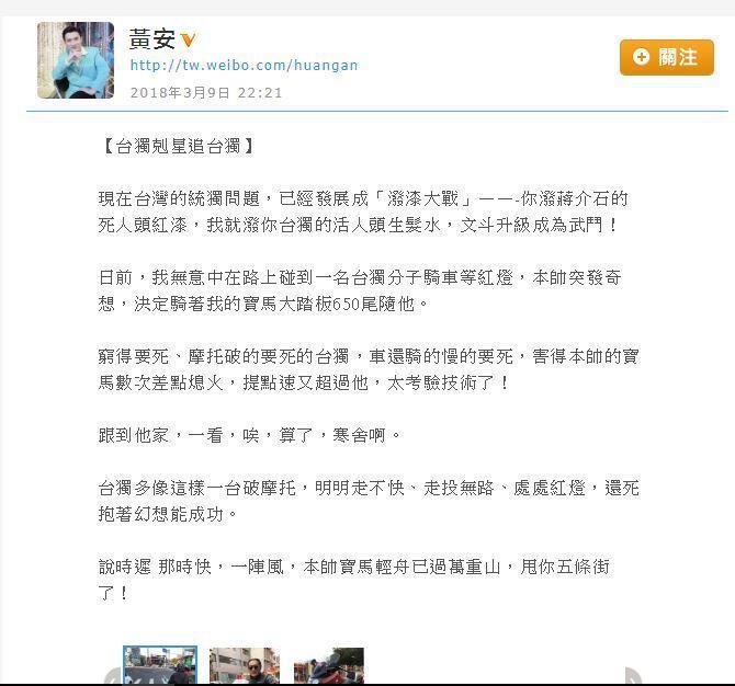 自封「台獨剋星」的黃安,發文狠酸台獨是「幻想能成功」。圖/翻攝黃安官方微博網站