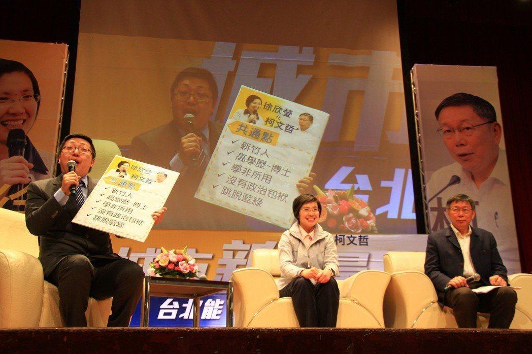 徐欣瑩與柯文哲今天下午舉行座談會,指出兩人有五項共同點。記者郭政芬/攝影