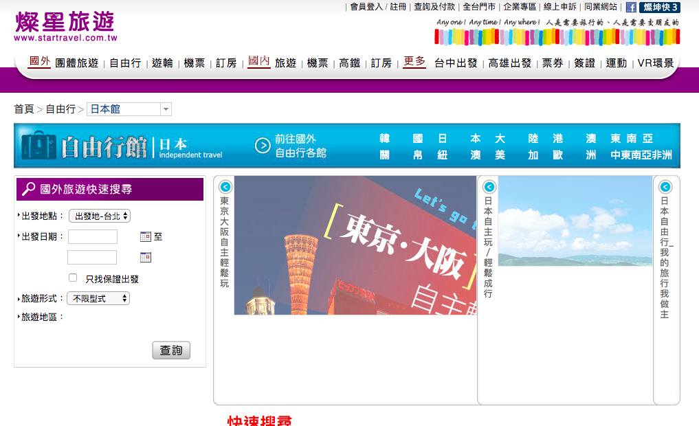 消費者要去大阪自由行,只要上燦星旅網站或App,就能訂好機票、酒店、車票及景點門...