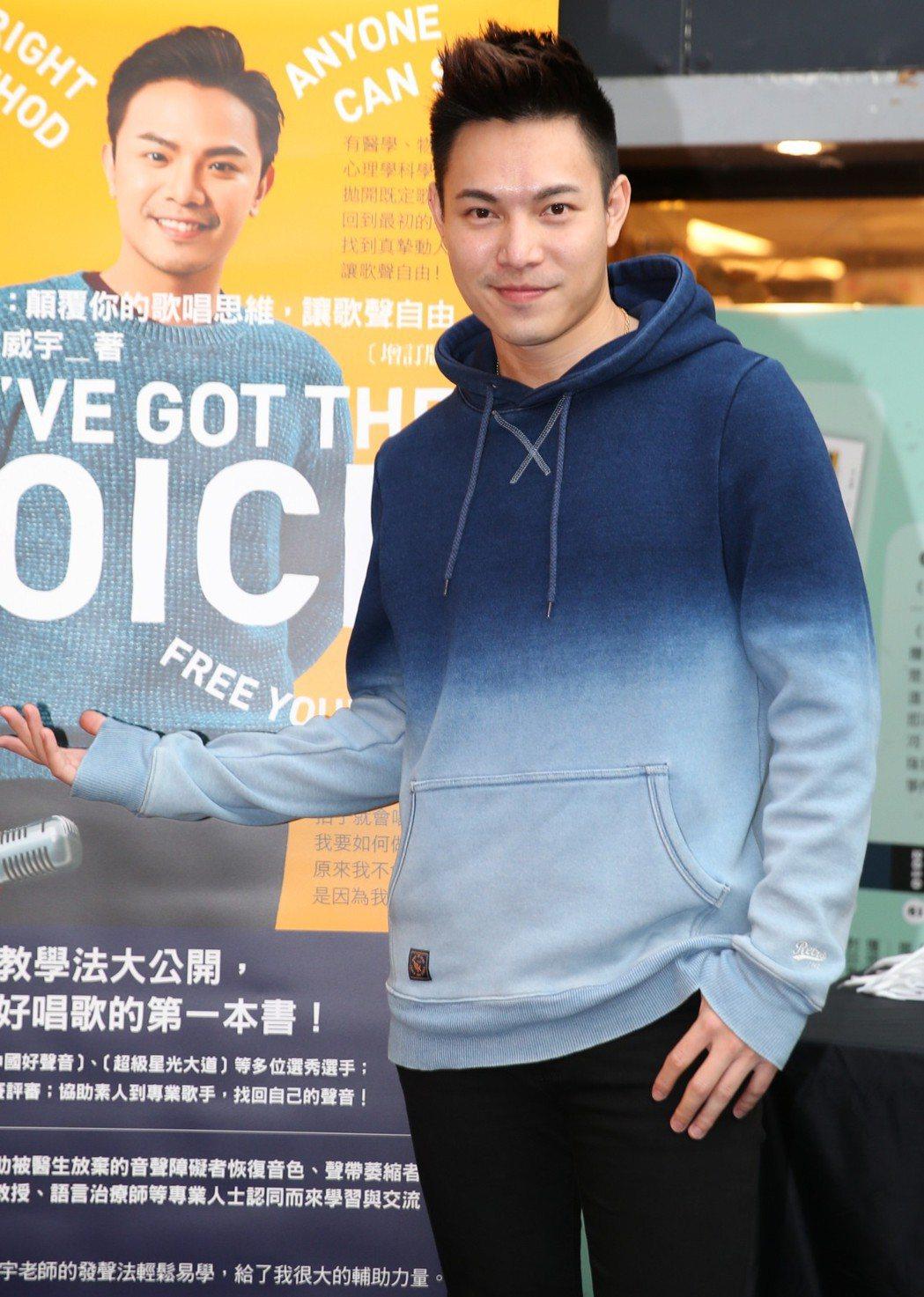 Echo為金牌教唱名師陳威宇新書簽書會站台。記者侯永全/攝影