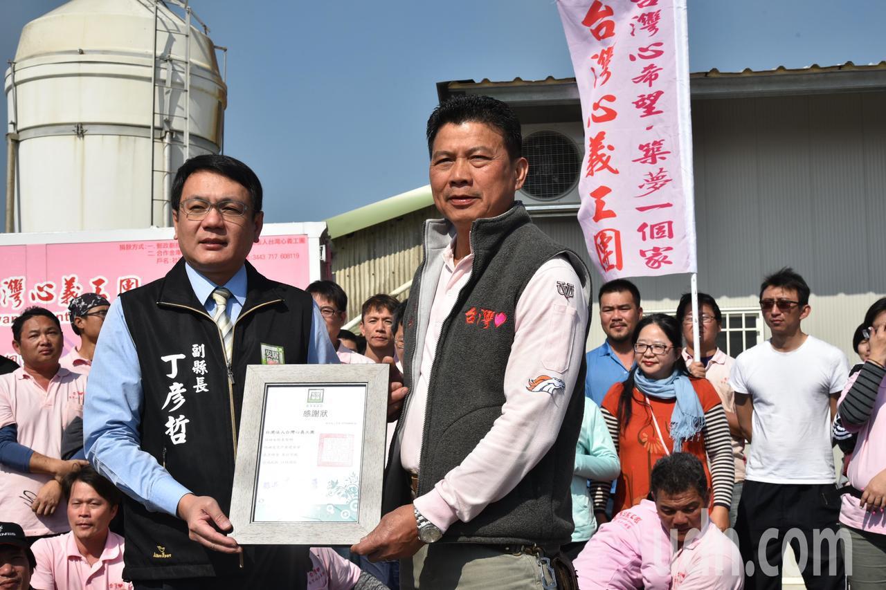 副縣長丁彥哲(左)感謝台灣心義工團的愛心。記者蔡維斌/攝影