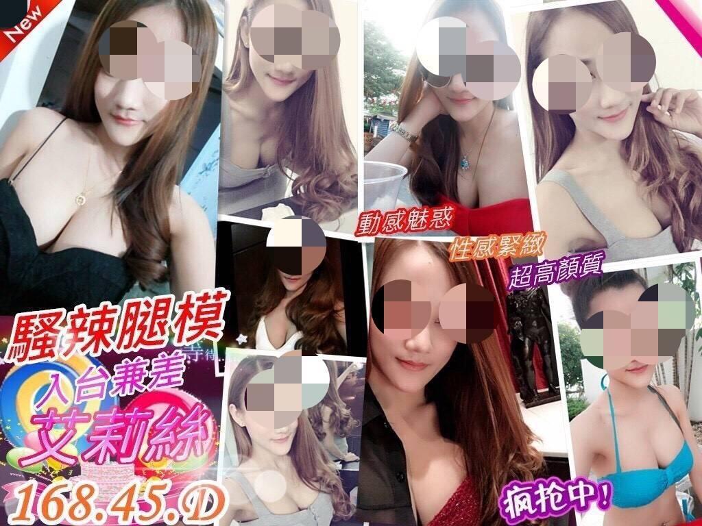 台北市警方破獲泰女應召站,應召站要求小姐前戲做足,最好讓客人加節,圖為泰女廣告。...