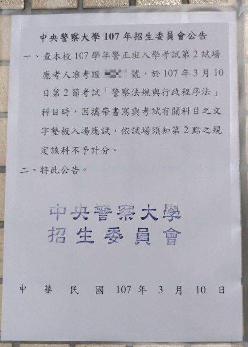 桃園市警察局陳姓股長在考試中作弊被抓。 圖/讀者提供